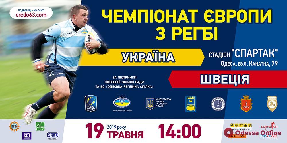 Все – на стадион: в Одессе пройдет матч чемпионата Европы по регби