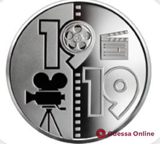Монеты к юбилею Одесской киностудии уже можно заказать онлайн