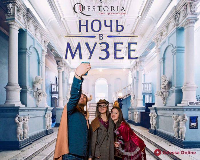 Удивительные приключения и фото-сушка: одесские музеи готовятся к загадочной ночи