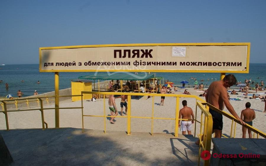 Пляж для инвалидов в Одессе реконструируют