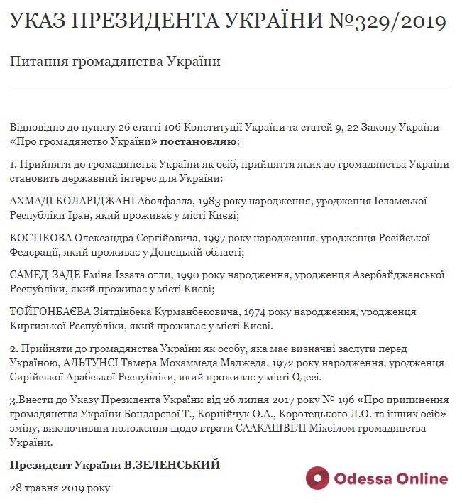 Президент вернул Саакашвили украинское гражданство