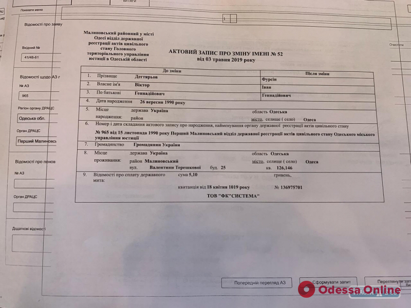У одесского нардепа Ивана Фурсина появился фальшивый двойник