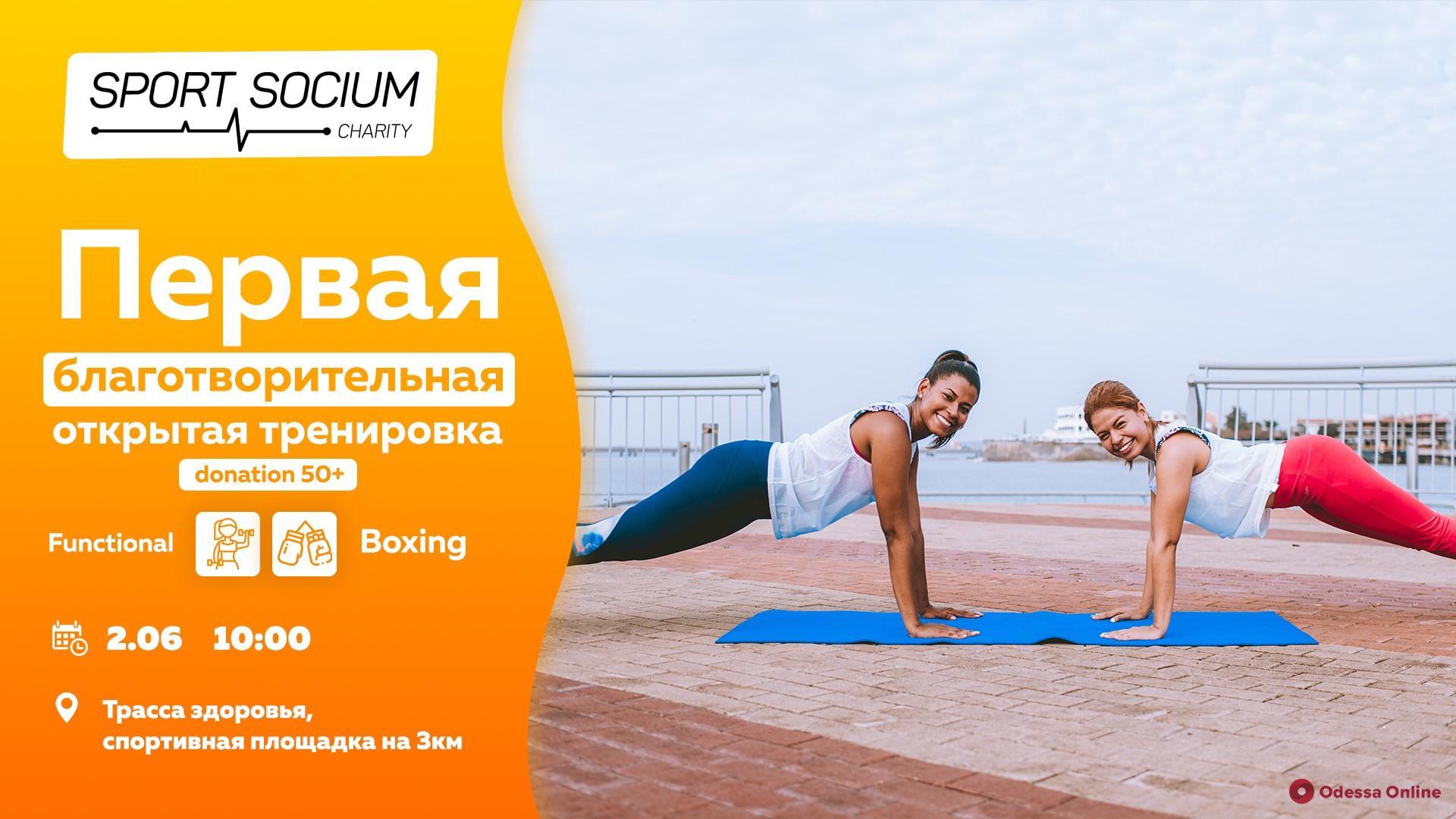 Собрать миллион гривен: в Одессе стартует социальный проект «Спорт для детей»