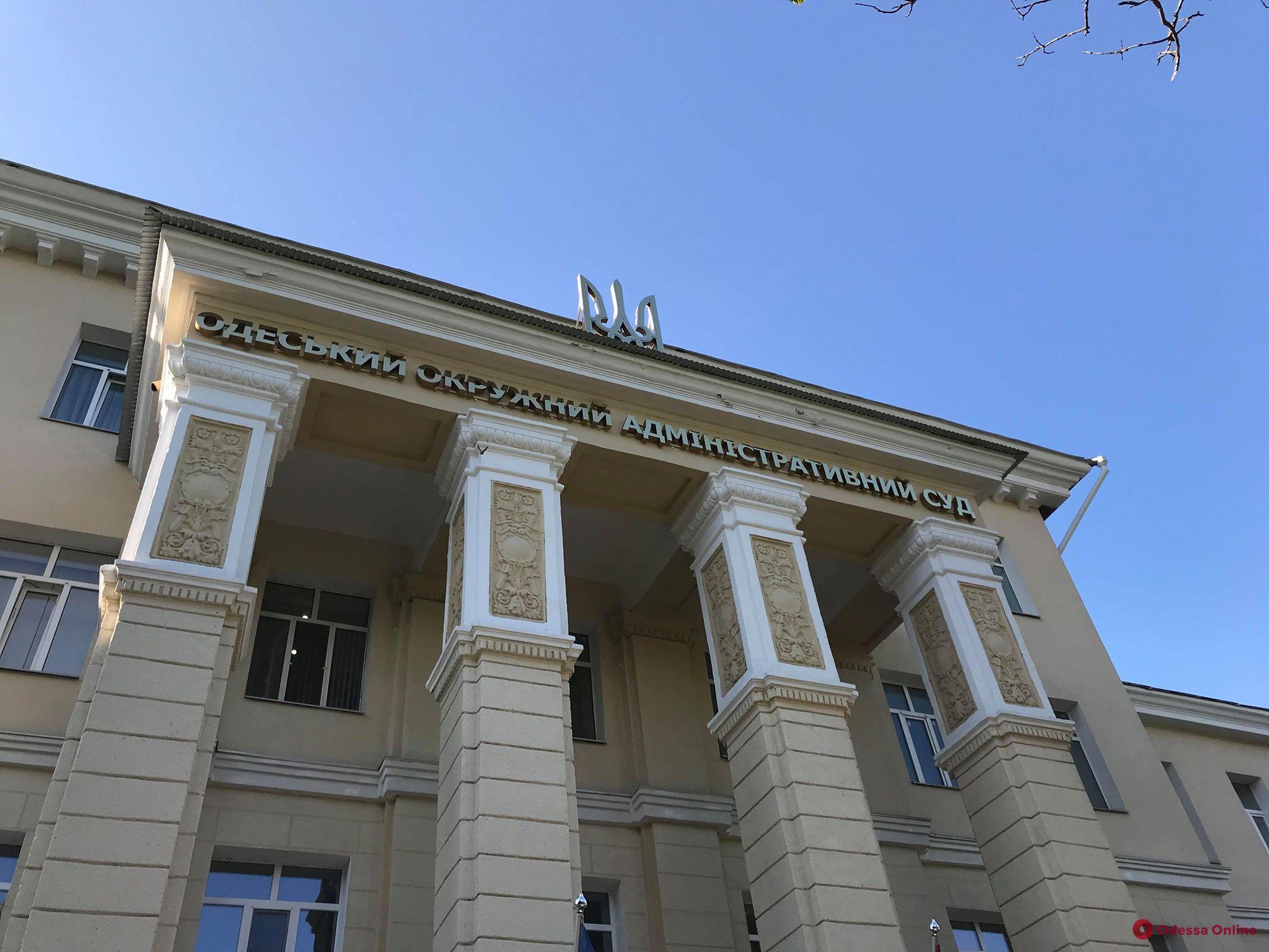Одесский окружной административный суд «заминировали» (обновлено)