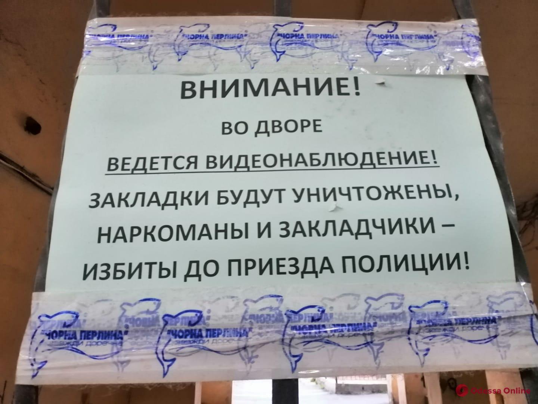 Жители одесского двора поставили под угрозу «работу» закладчиков (фотофакт)