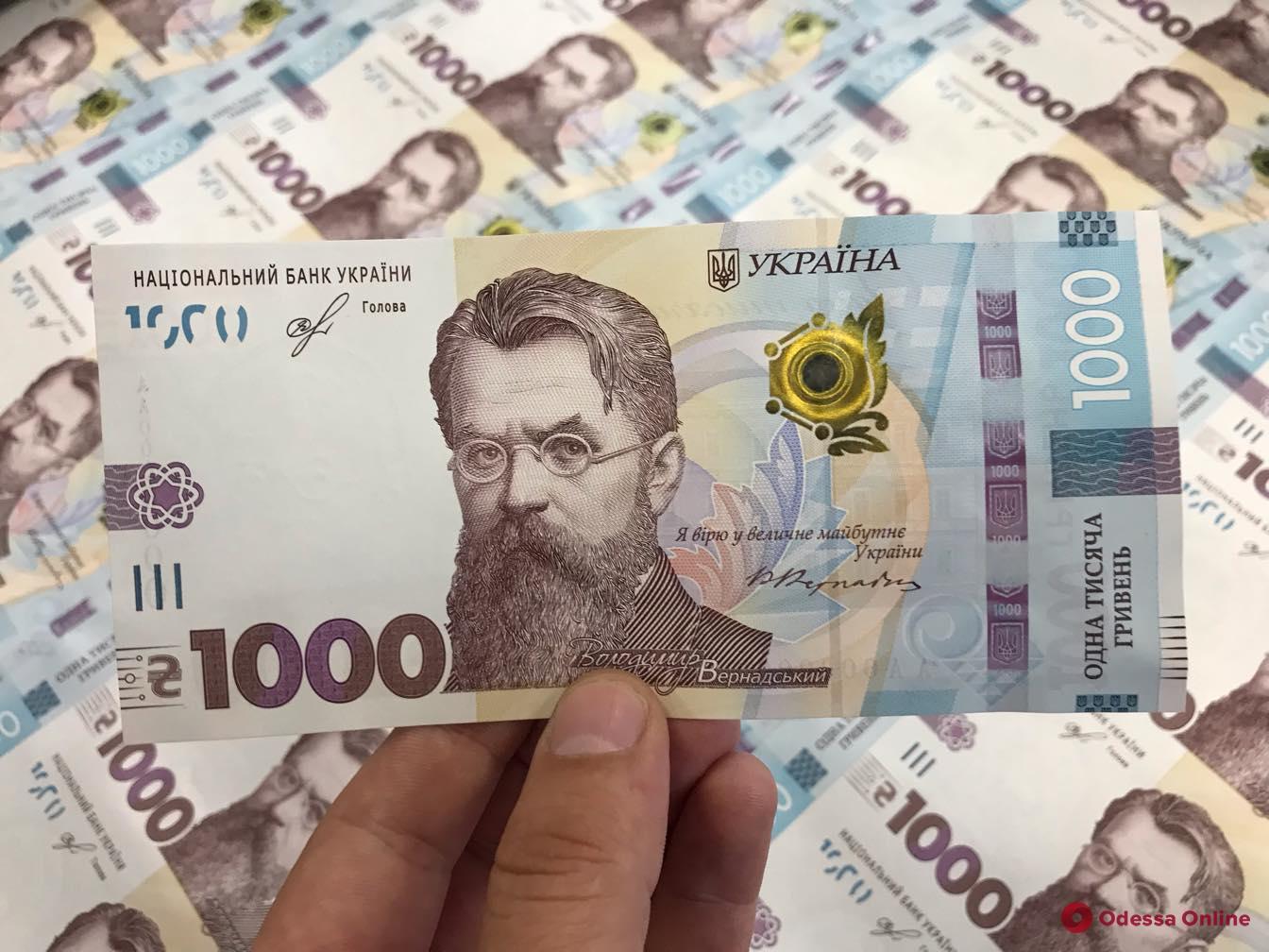 Академик Вернадский попал на деньги: в Одессе презентовали новую купюру номиналом 1000 гривен