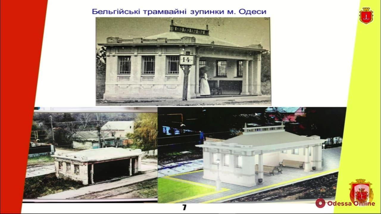 В Одессе планируют отреставрировать бельгийские трамвайные остановки