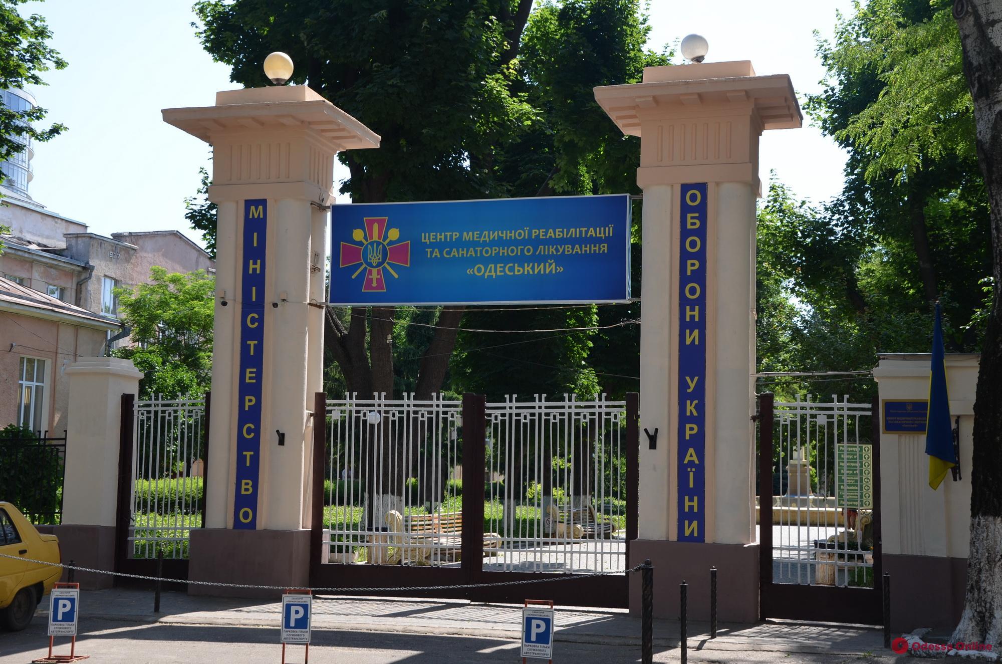Санаторий «Одесский» принял на реабилитацию первых бойцов