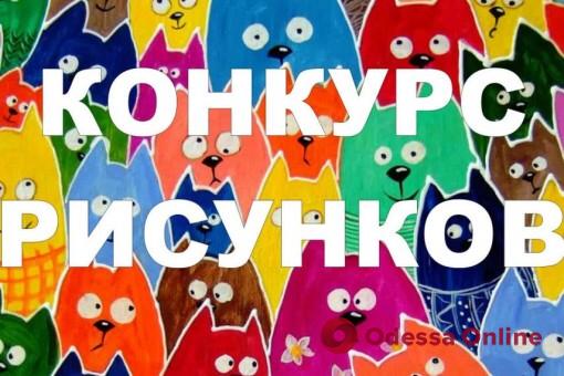 Одесский зоопарк объявляет конкурс рисунков