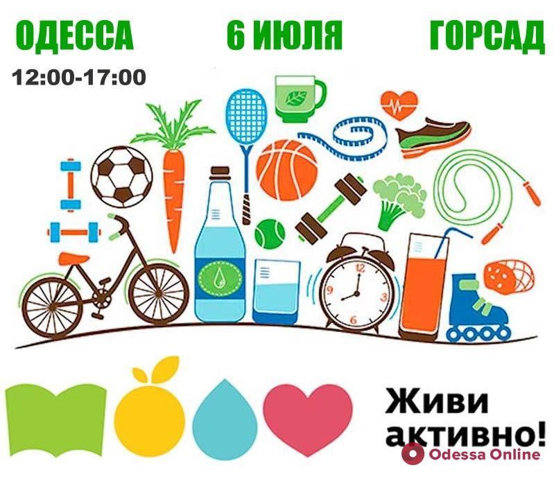 Одесса: в Горсаду пройдет большой праздник здорового образа жизни