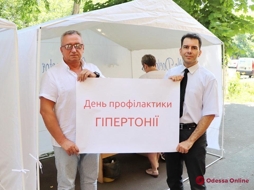 Одесские медики провели акцию против гипертонии