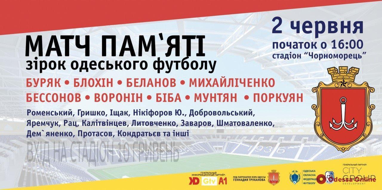 Матч памяти звезд одесского футбола: в Одессе сыграют Беланов, Блохин и Воронин