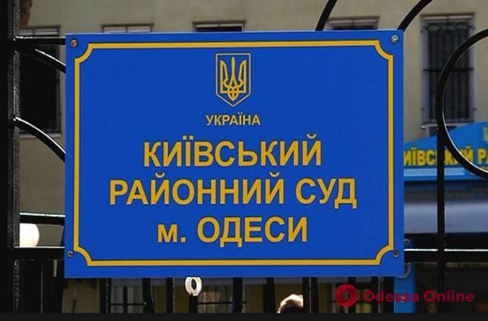 Одесса: в Киевском райсуде ищут бомбу (обновлено)