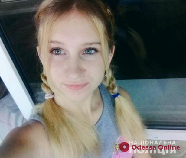 В Одессе пропала 14-летняя девочка