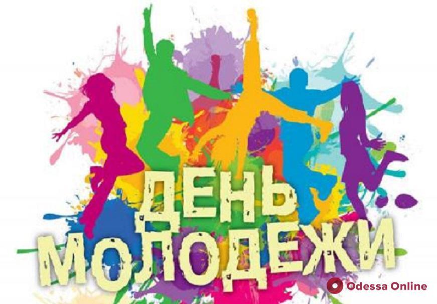 Одесситов приглашают в Горсад отметить День молодежи