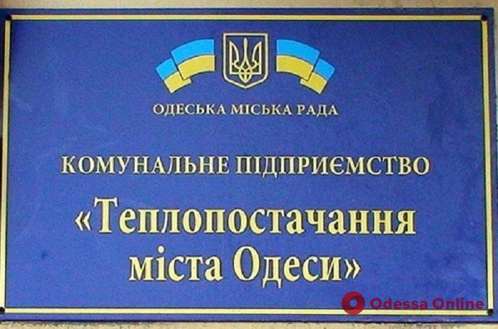 Одесские тепловики получат еще 143 миллиона