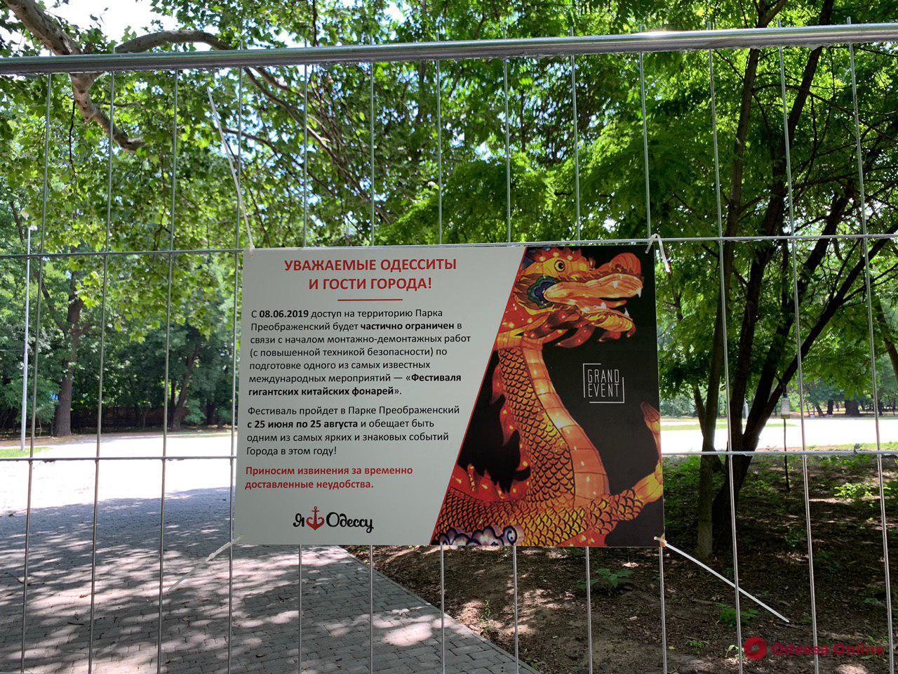 Часть Преображенского парка перекрыли из-за фестиваля – вход будет платным только поздним вечером