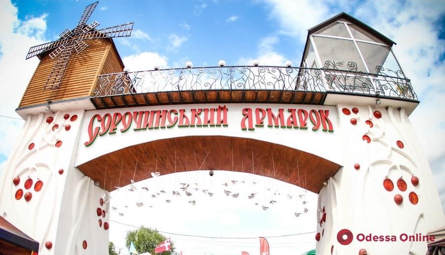 В Одессу впервые едет «Сорочинская ярмарка»