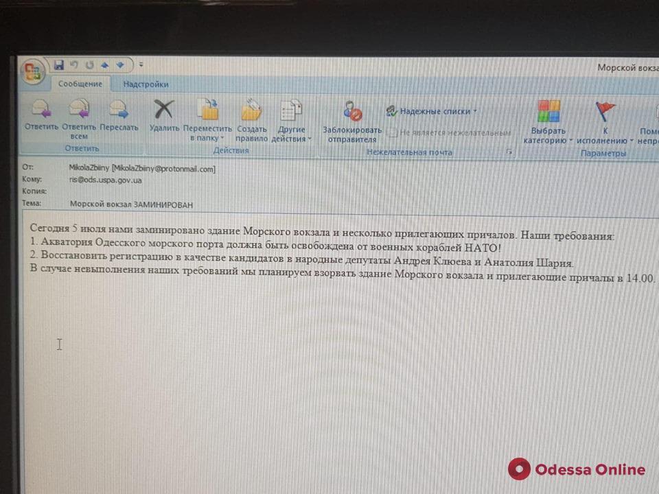 Аппетиты одесских «минеров» растут: требуют вывода военных кораблей НАТО