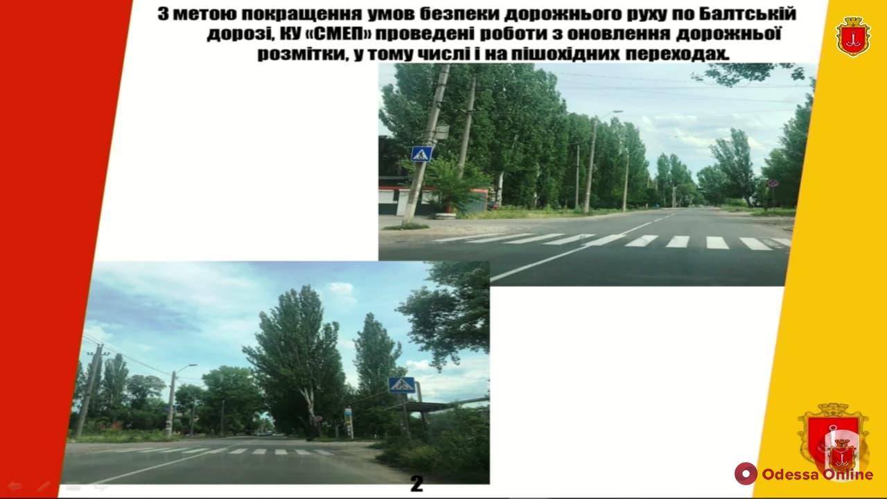 На Балтской дороге восстановили дорожные знаки