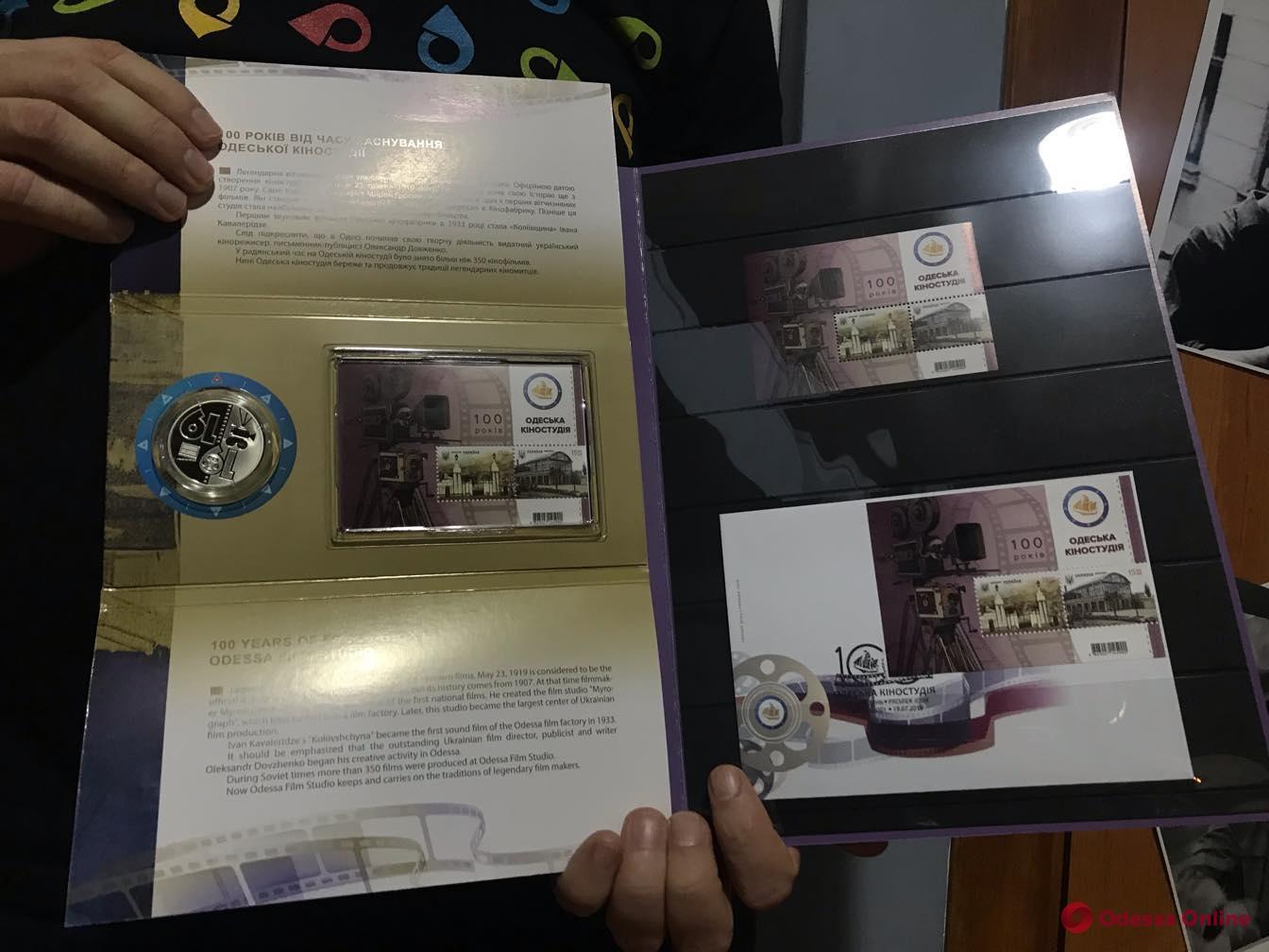 В Одессе презентовали почтовые марки и монеты, посвященные вековому юбилею киностудии