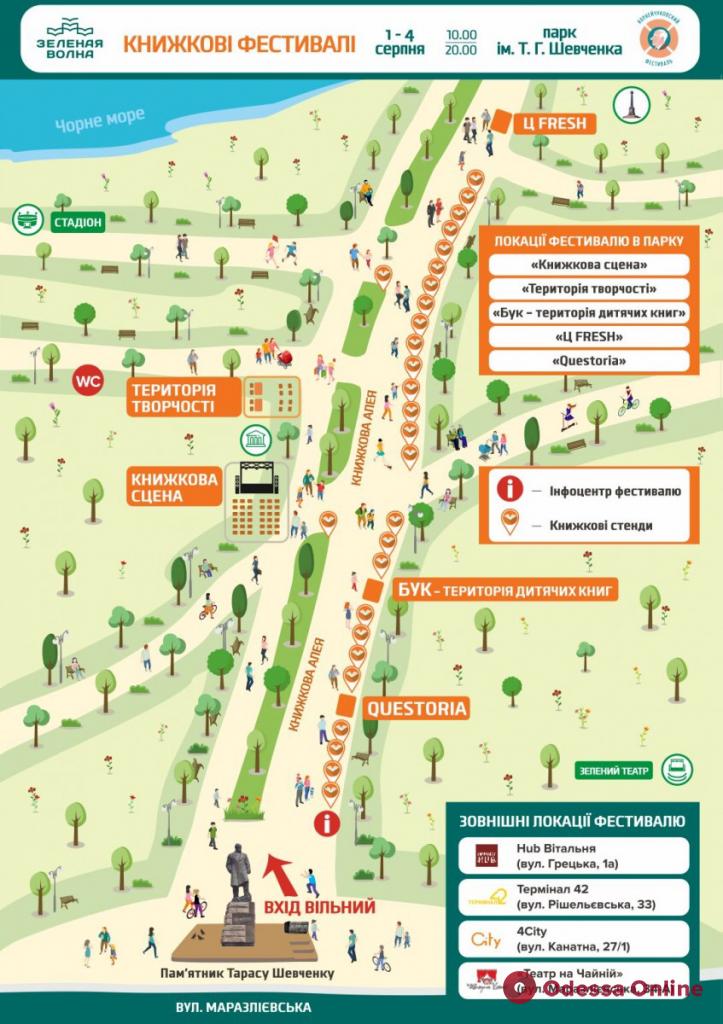 «Зеленая волна» и Корнейчуковский фестиваль: одесситов ждут книжные выходные