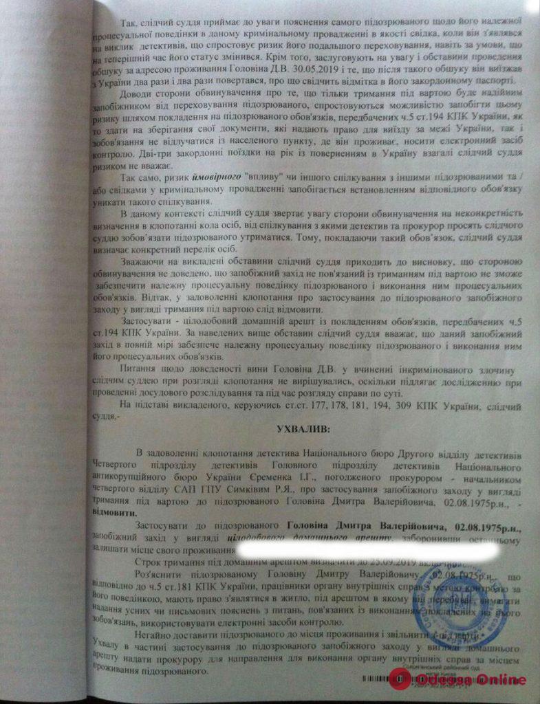 Решение суда: задержание Дмитрия Головина было незаконным