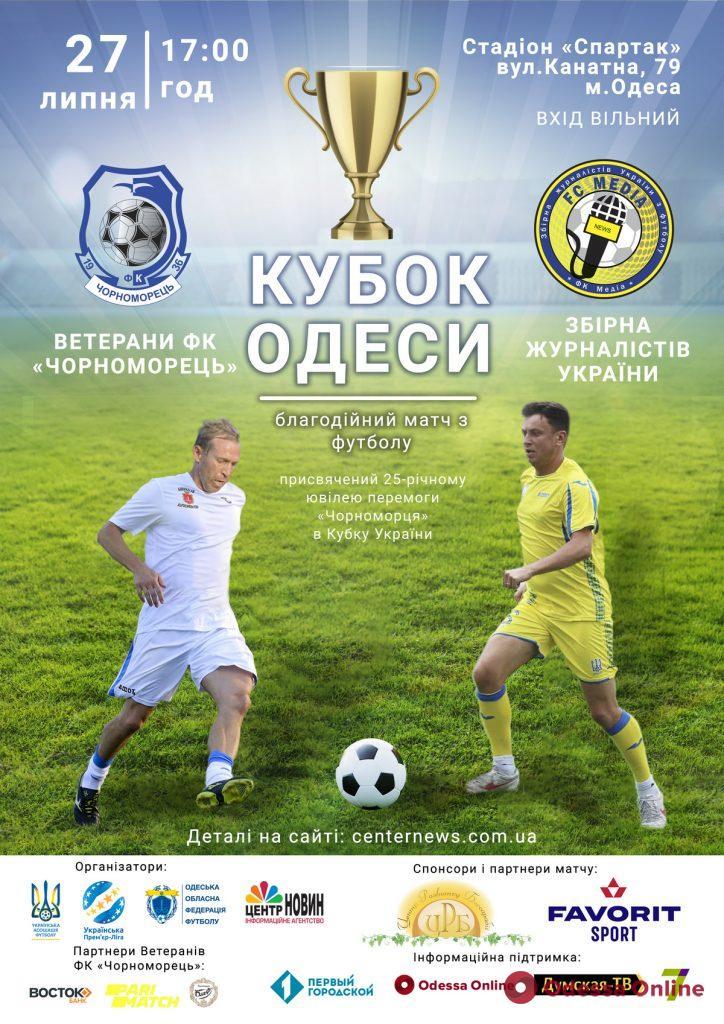 Ветераны «Черноморца» сыграют в Одессе против сборной журналистов Украины