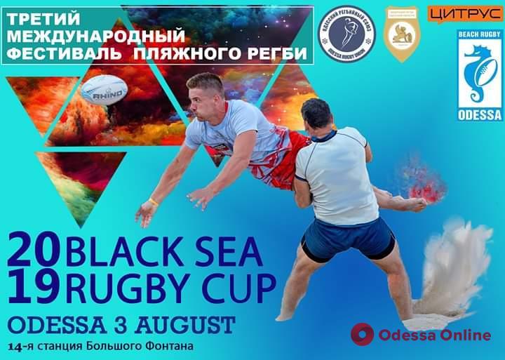 В Одессе пройдет международный турнир по пляжному регби