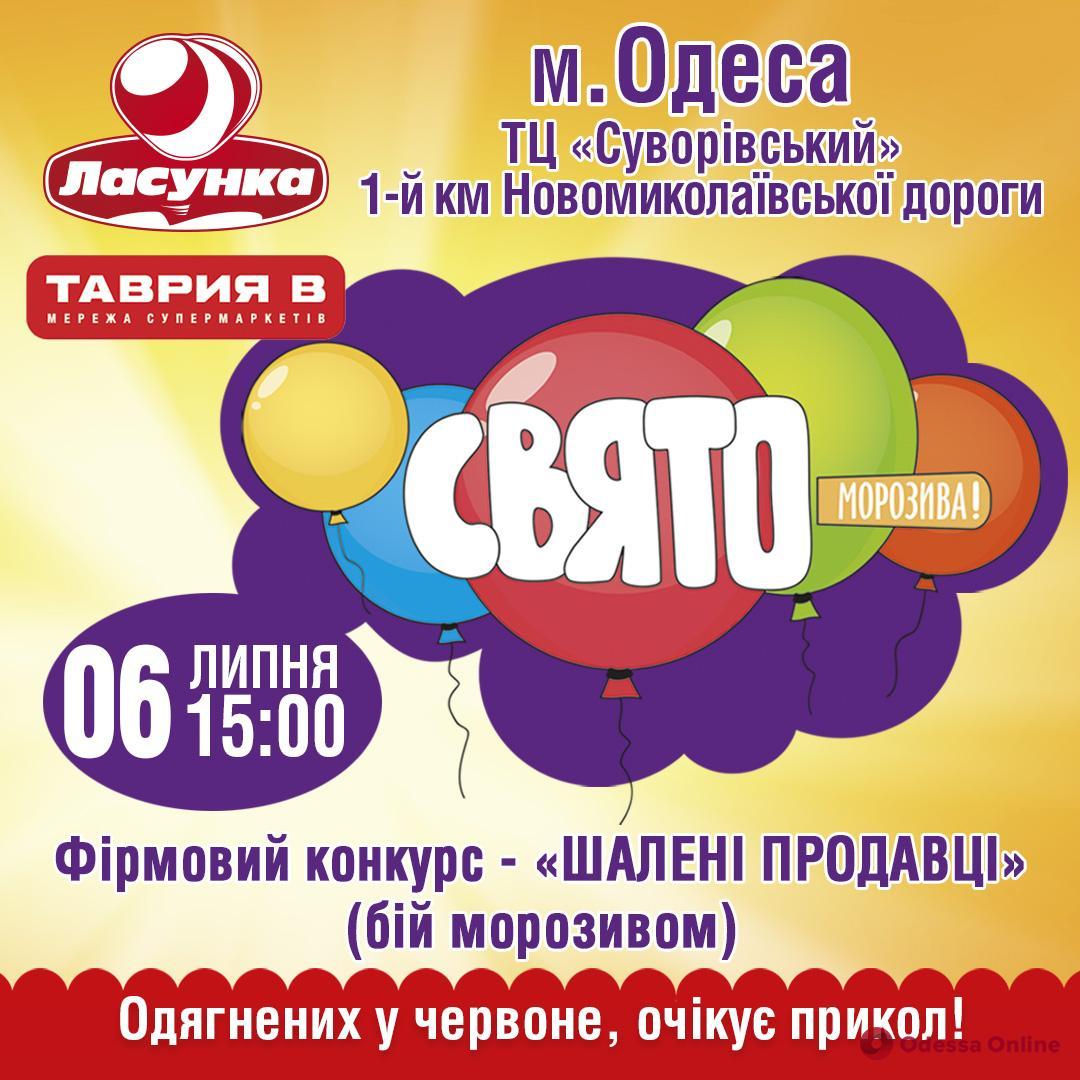 Праздник мороженого от ТМ «Ласунка» пройдет в Одессе