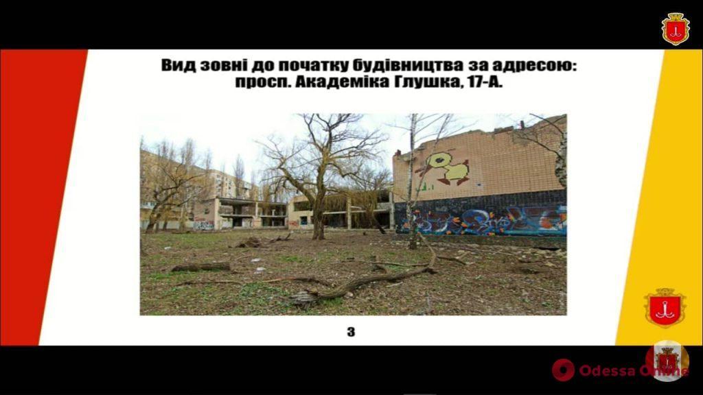 На Таирова вместо детского сада хотят построить жилой дом