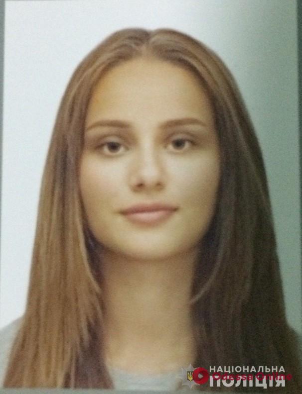 В Одессе пропала 17-летняя девушка
