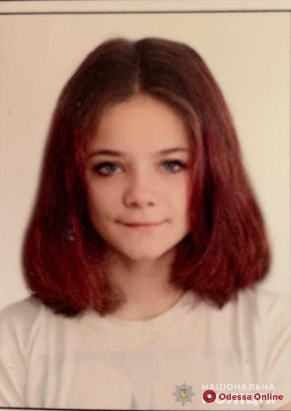 В Одессе пропала девочка-подросток