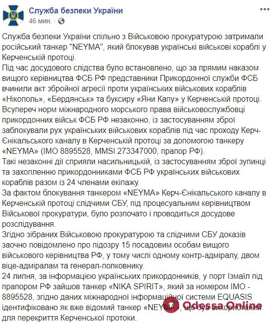 В Измаиле СБУ задержала российский танкер, который блокировал украинские военные корабли в Керченском проливе