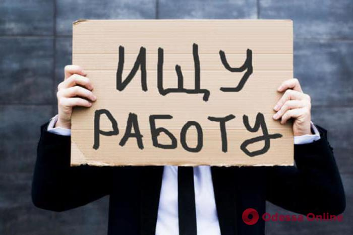Три четверти одесских безработных имеют высшее образование