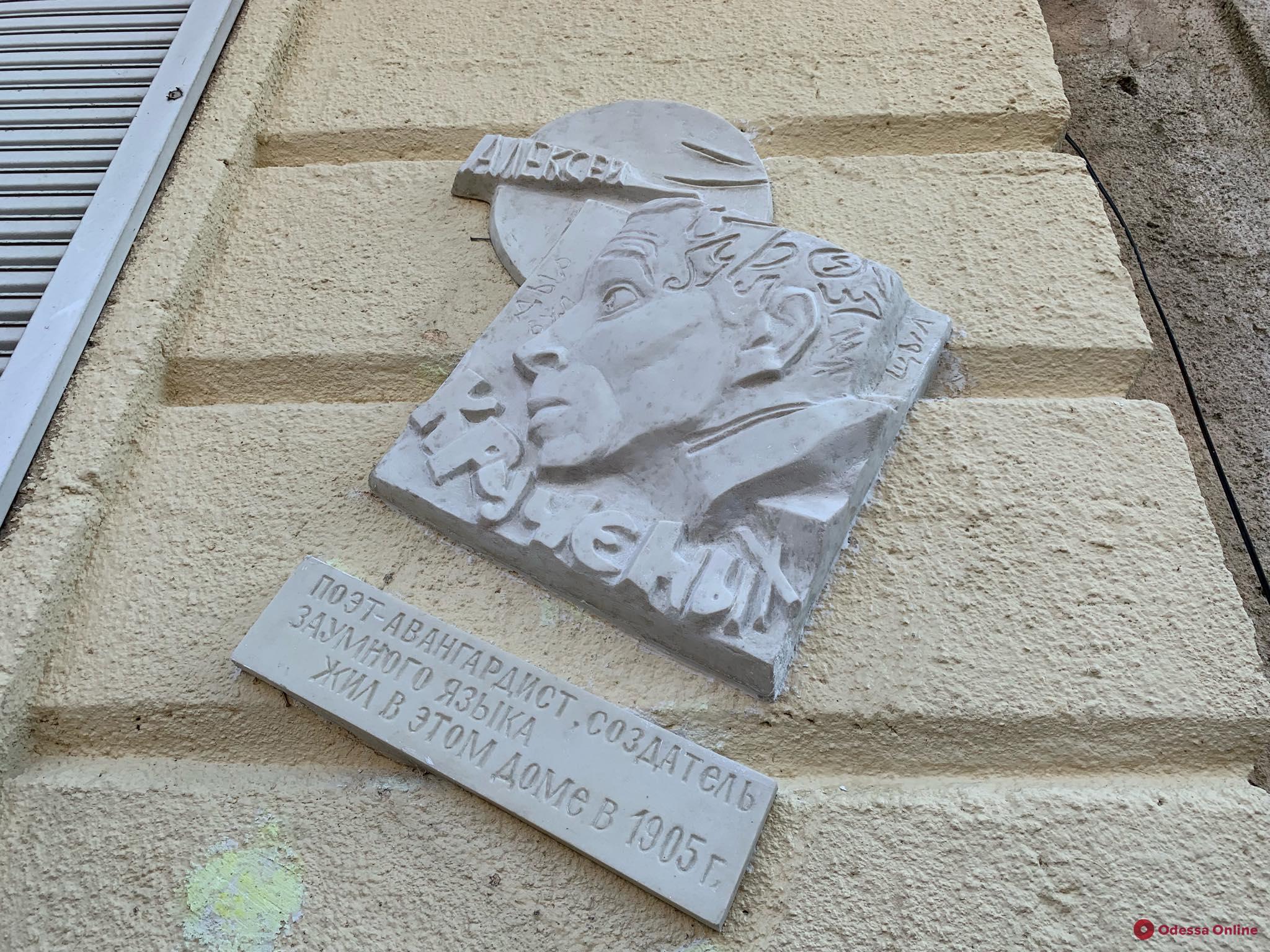 В Одессе открыли мемориальную доску поэту-авангардисту Алексею Крученых