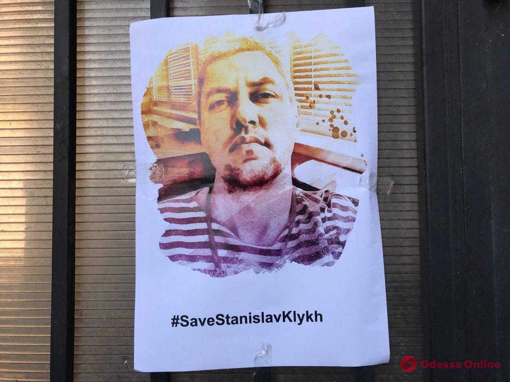 Под Генкольсульством РФ в Одессе требовали освободить политзаключённого Станислава Клыха