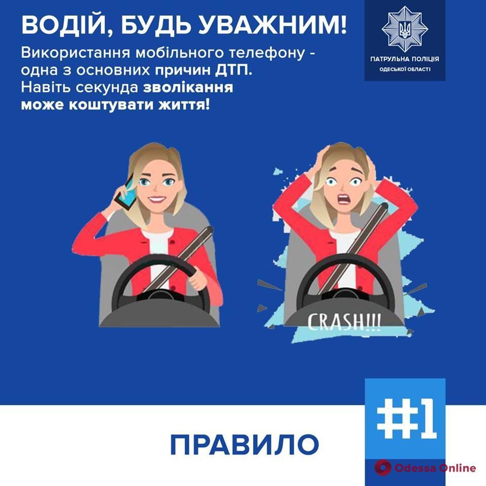 Будут штрафовать: одесситов призывают не пользоваться телефоном за рулем