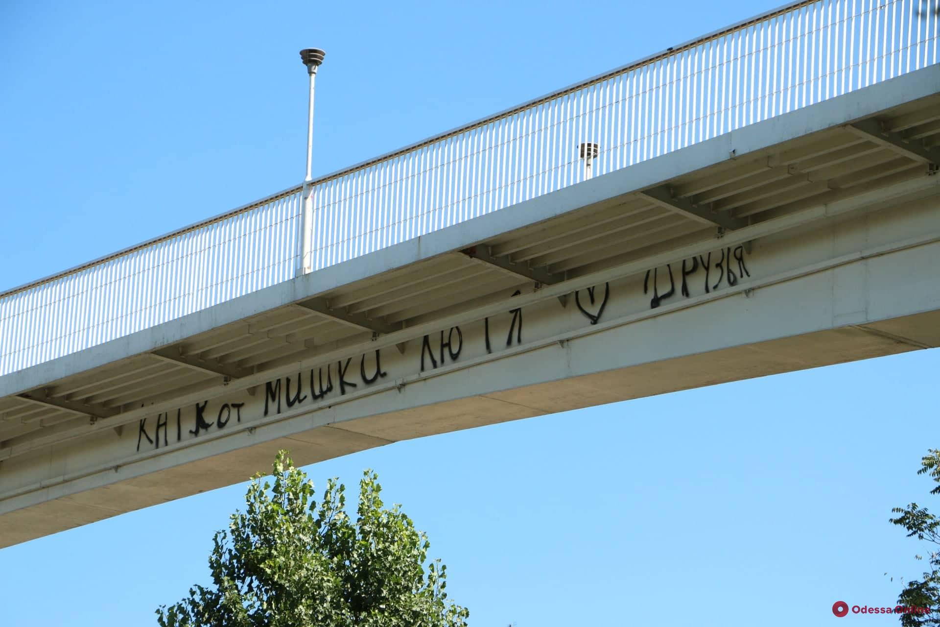 На Тещином мосту экстремал оставил любовное признание (фотофакт)