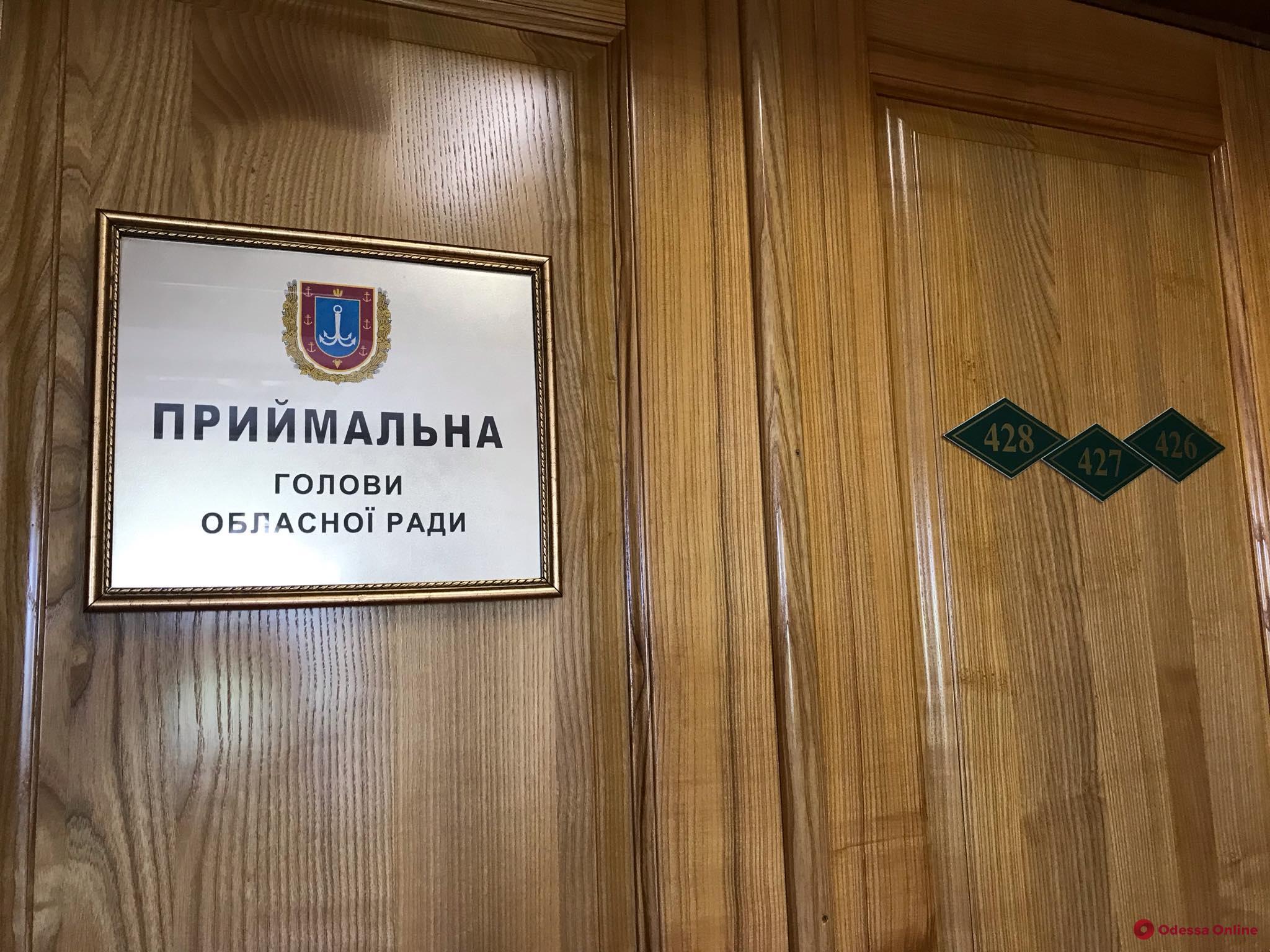 В приемной председателя Одесского облсовета проходит обыск