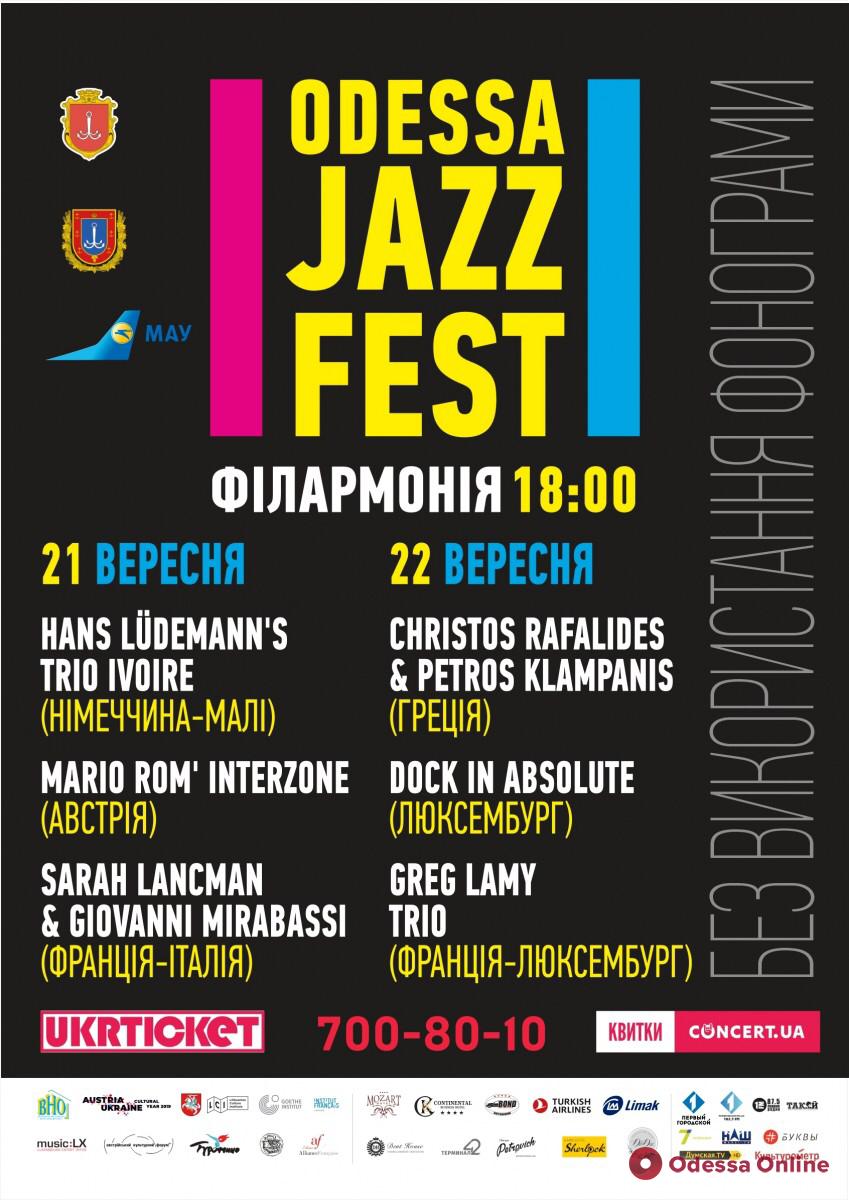 Джазмены из 12 стран приедут на фестиваль в Одессу