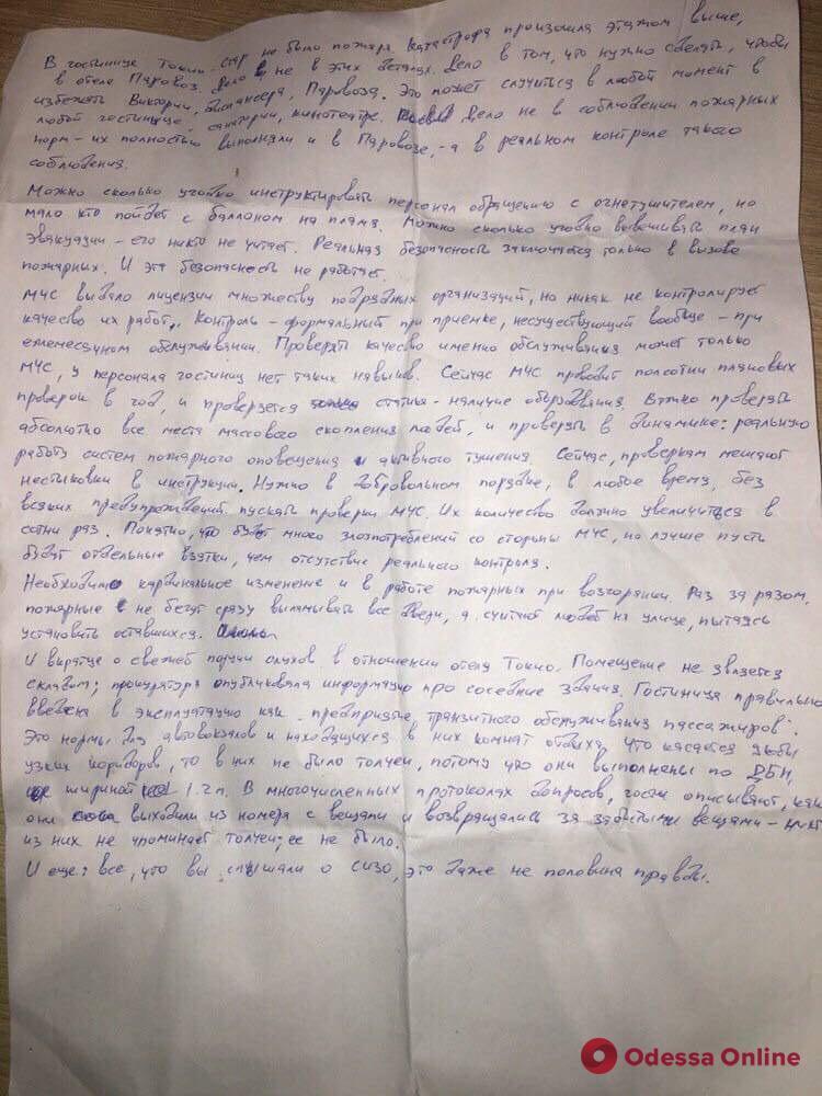 Вадим Черный: в гостинице «Токио» не было пожара. Катастрофа произошла этажом выше