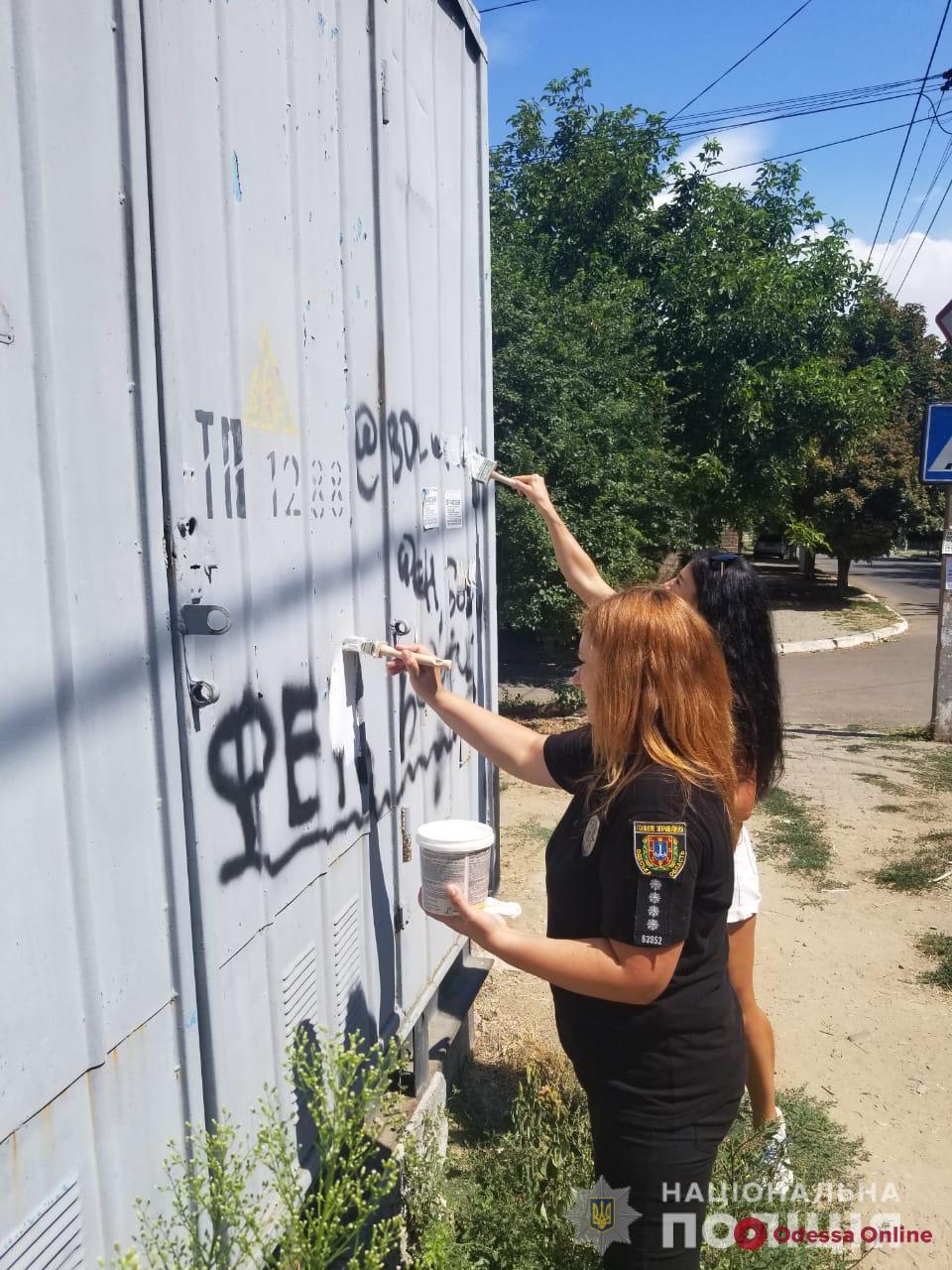 В Одесской области полицейские закрашивали рекламу наркотиков
