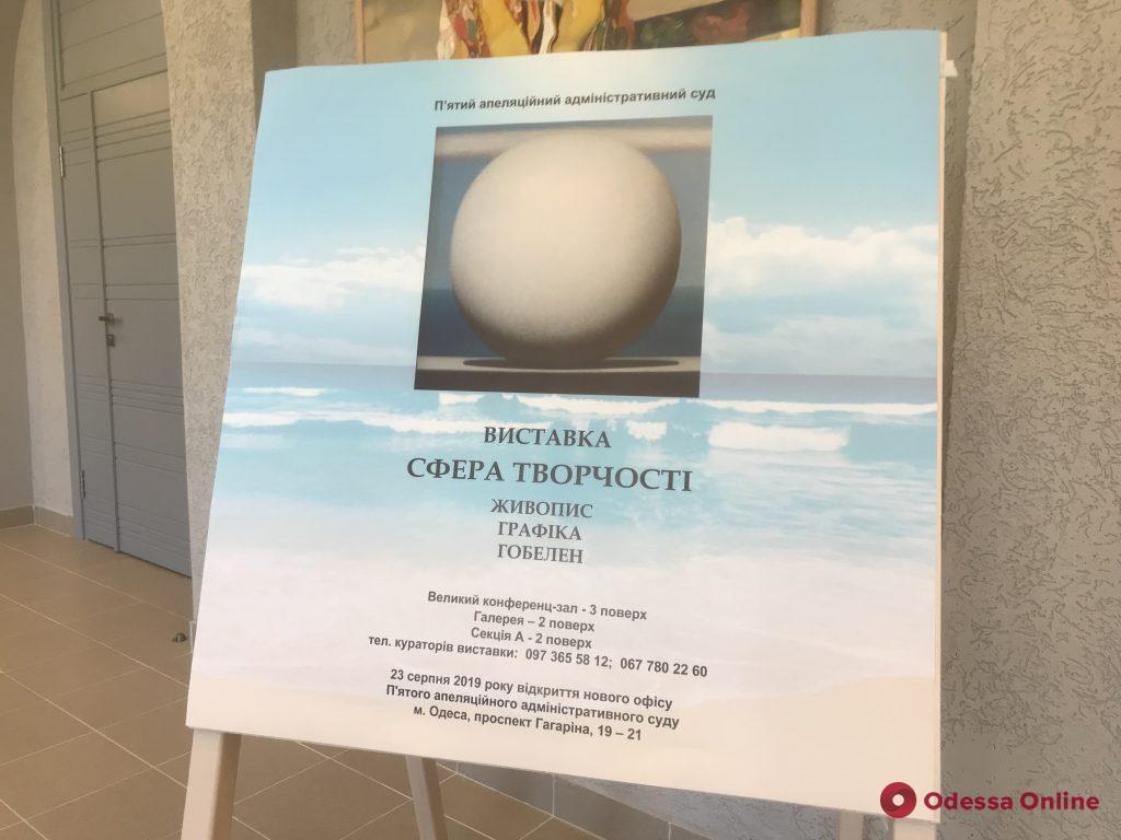 Союз Фемиды и Муз: в здании суда проходит выставка одесских художников
