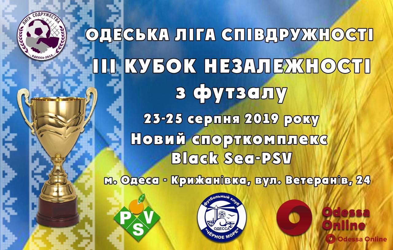 В новом спорткомплексе в Крыжановке пройдет всеукраинский Кубок Независимости по футзалу