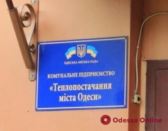 Одесские тепловики отсудили у ГЕРЦ около 37,5 миллионов