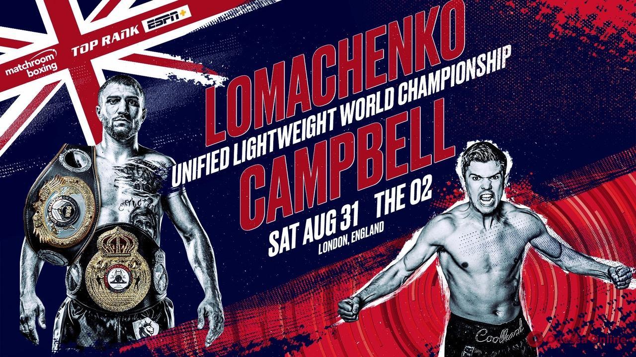 Бокс: где и когда смотреть бой Василий Ломаченко — Люк Кэмпбелл