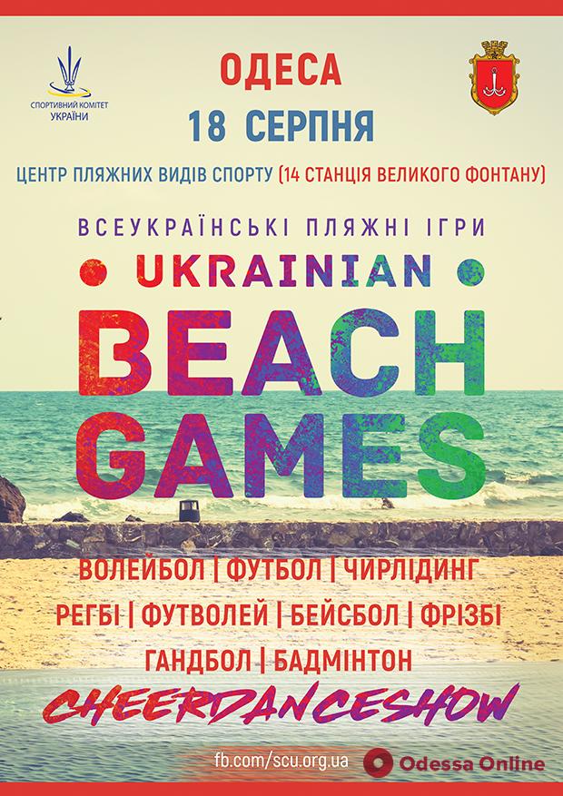В Одессе вновь пройдет масштабный Всеукраинский фестиваль пляжных видов спорта