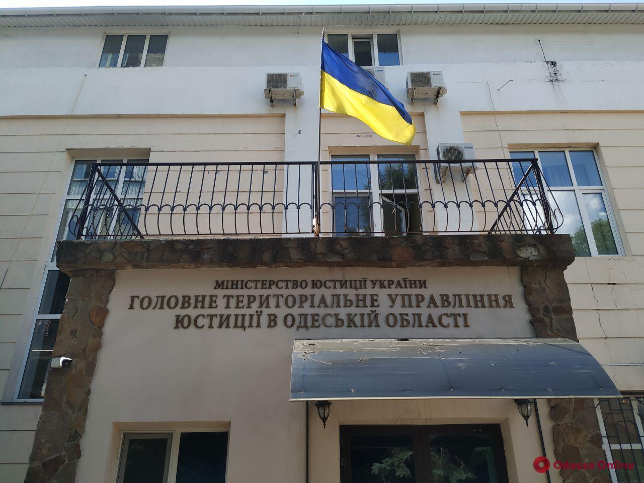 Одесса: в Главном терруправлении юстиции проводят обыски