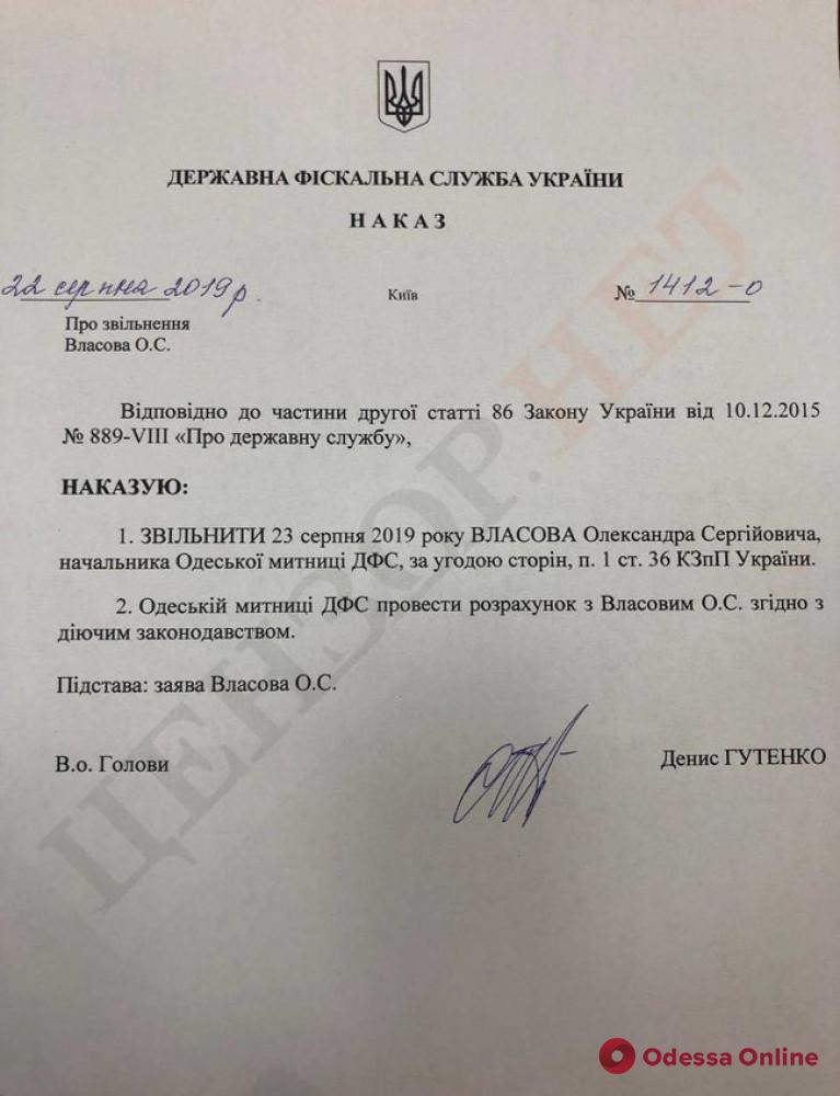 Александра Власова уволили с должности главы Одесской таможни